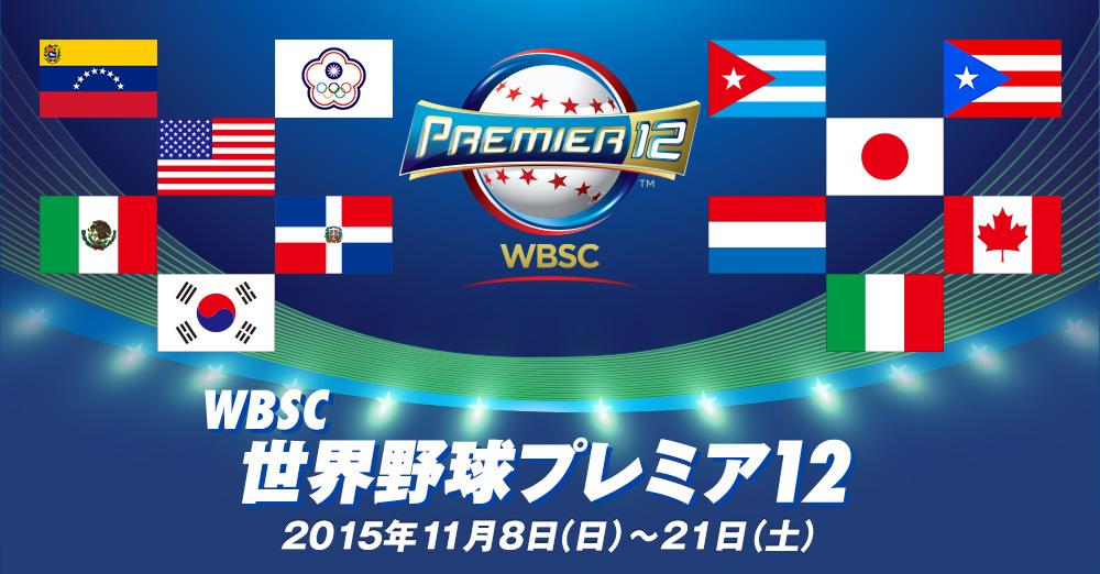 WBSC2.jpg